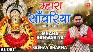 Mhara Sanwariya I KESHAV SHARMA I New Latest Rajasthani Khatu Shyam Bhajan I Full Audio Song