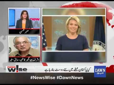 Newswise - August 28, 2017 - Dawn News