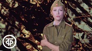 Военные сороковые. Песни военных лет (1975)