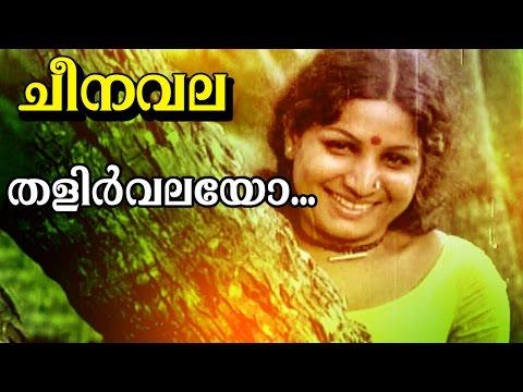 Talirvalayo... | Superhit Malayalam Movie | Cheenavala | Movie Song