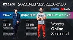 Wonder online session
