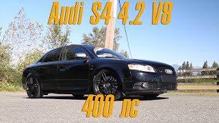 Злостно затюненая Audi S4 с 400-ми л.с.! Прощаемся с культовым V8 4.2 [BMIRussian]