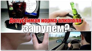 допустимая норма алкоголя за рулем. Почему именно 0,16 промилле? Просто о сложном