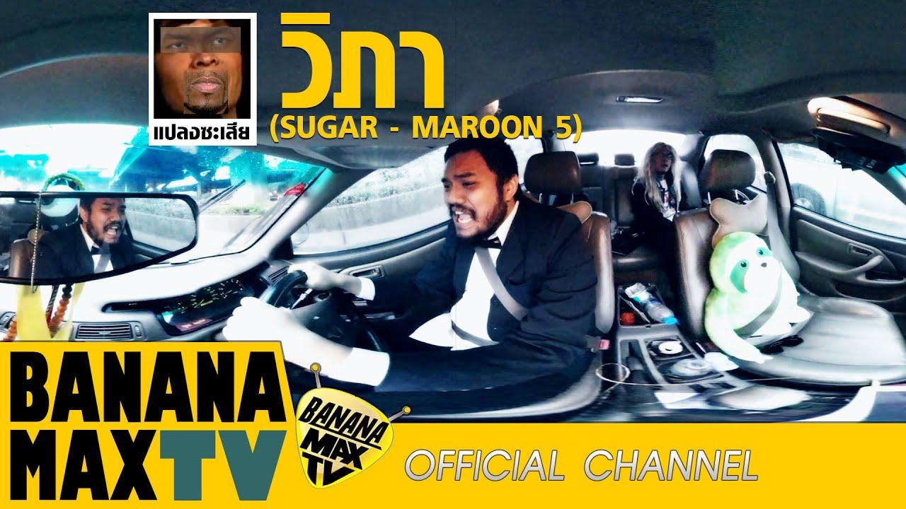 แปลงซะเสีย - วิภา (Cover Sugar - Maroon 5) [360°+4K]