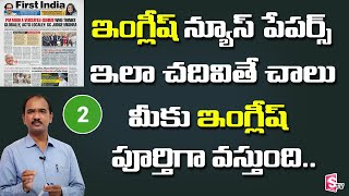 How to Learn English reading Newspapers | Learn English through telugu from Papers |SumantvEducation