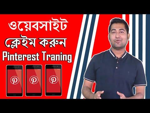 Pinterest Marketing Tips: How to Claim Your Website On Pinterest #Imrajib thumbnail