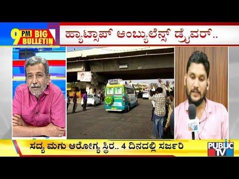 Public Hero | Ambulance Driver Haneef From Bengaluru | February 6, 2020
