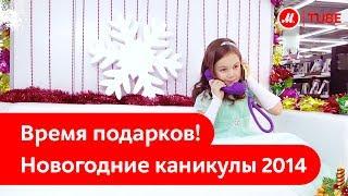 Праздники продолжаются! Подарки для всех-всех-всех!(Встречать новогодние праздники вместе с М.Видео - отличная традиция. Берите с собой друзей и быстрее за..., 2013-11-19T15:36:54.000Z)