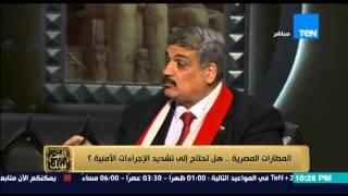 البيت بيتك - العميد حسين حموده : الثغرة هى تواجد خائن داخل المطار واعتقد استخدام سى 4 فى تفجير