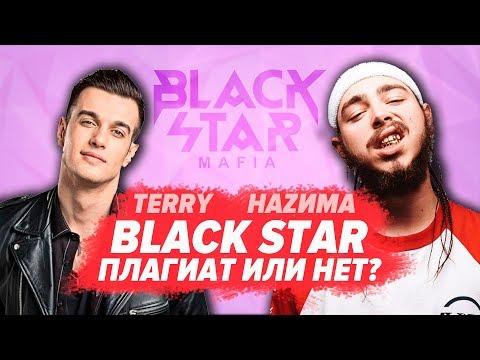 ДАЖЕ НОВИЧКИ BLACK STAR ПЛАГИАТЯТ!? TERRY, НАZИМА, ТИМАТИ, КРИД