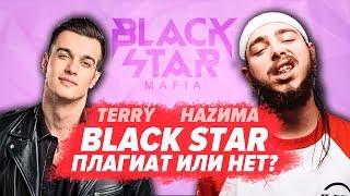 Download ДАЖЕ НОВИЧКИ BLACK STAR ПЛАГИАТЯТ!? TERRY, НАZИМА, ТИМАТИ, КРИД Mp3 and Videos