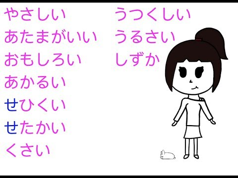 Adjectives are cool - an animated Japanese lesson