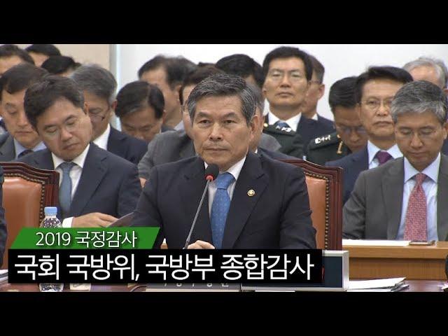 [2019 국정감사] 국회 국방위, 국방부 종합감사