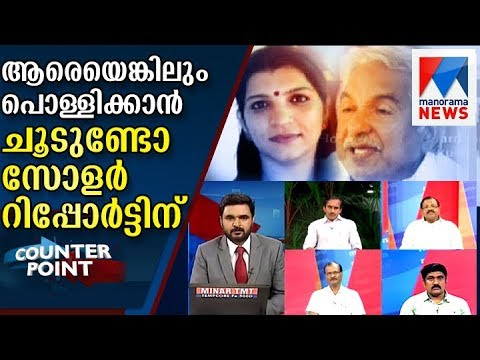 Is the congress need to afraid of Solar commission report  | Counterpoint | Manorama News