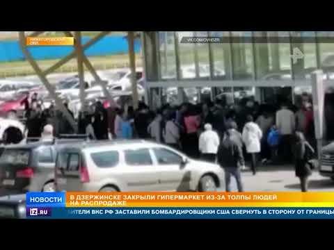 Россияне «берут штурмом» супермаркеты после открытия