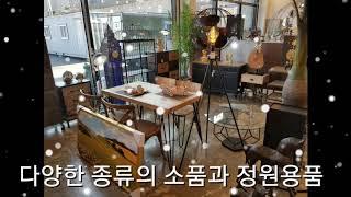 청주 인테리어 소품 카페 정원 용품