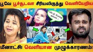 பூவே பூச்சூடவா சீரியலிருந்து வெளியேறிய மீனாட்சி! வெளியான முழுக்காரணம்!  |Tamil Cinema
