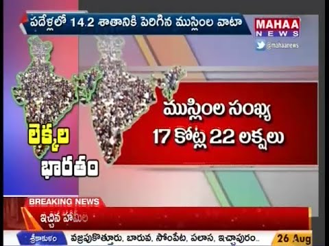Muslim Growth Rate Rises While Hindus Growth Falls - Mahaa Telugu News