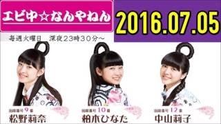 ラジオ 「エビ中☆なんやねん」 2016年07月05日深夜放送 出演 : 私立恵...
