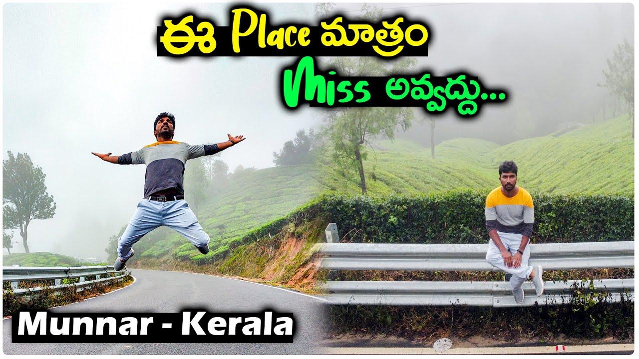 Beautiful Munnar   Top Station   Telugu Traveller   Rajireddy