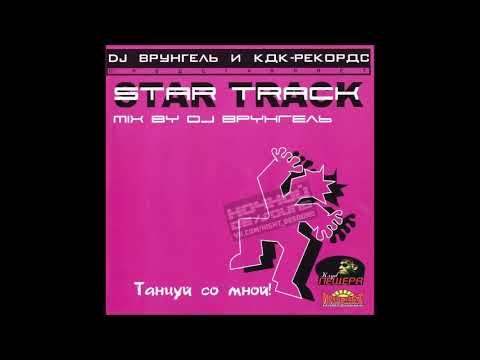 Star Track - Танцуй со мной! (mixed By DJ Врунгель)