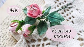 Розы из ткани. Мастер класс. Скрапбукинг