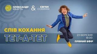 Спів Кохання. Олександр Кварта & Євген Собянін (Тет-А-Тет)