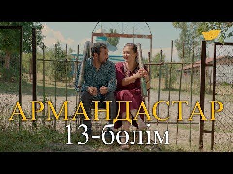 «Армандастар» телехикаясы. 13-бөлім / «Армандастар» 13-серия