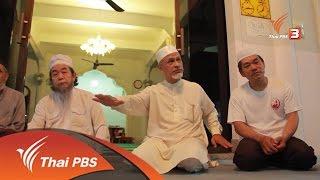 """ทางนำชีวิต อิสลาม ชุด """"สลามประเทศไทย"""" : มุสลิมสามหมอก (13 มิ.ย. 59)"""