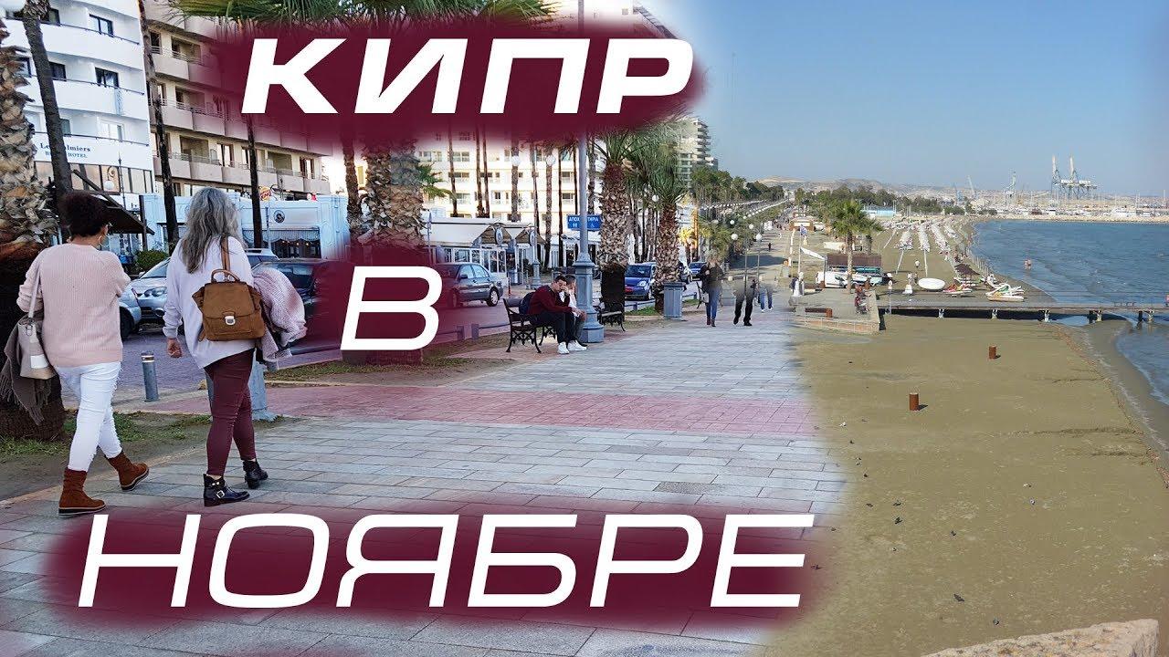 КИПР -  отдых в НОЯБРЕ