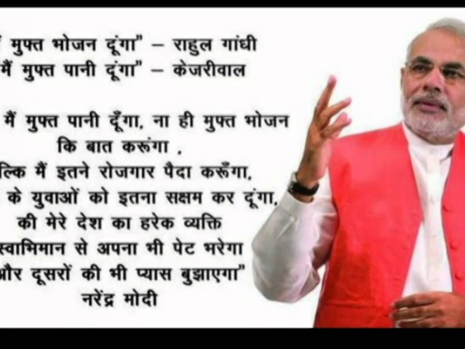 Narendra Modis Hindi Popular Quotes Youtube