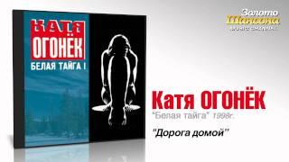 Катя Огонек - Дорога домой (Audio)
