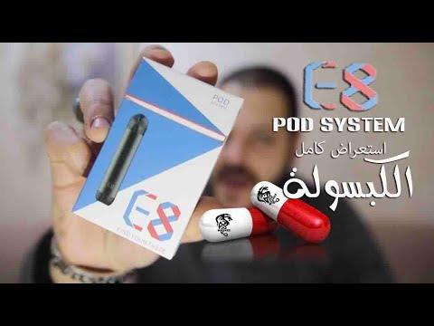 Download E8 Pod System by Vapeants / استعراض الكبسوله اي ٨