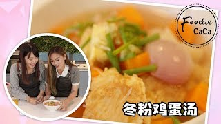 阿嫲的冬粉鸡蛋汤!Grandma's Tang Hoon Egg Soup! |《Foodie CaCa》EP03 [A SuperSeed™ TV Original]