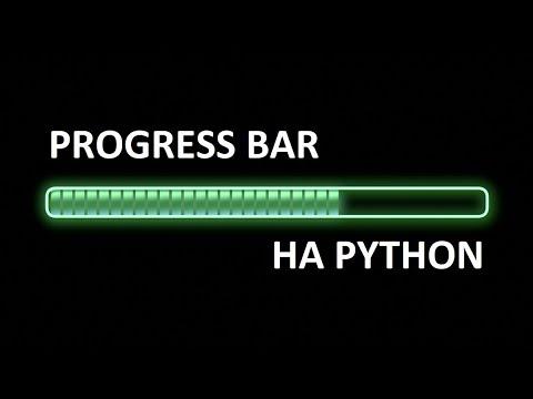 Делаем progress bar на Python