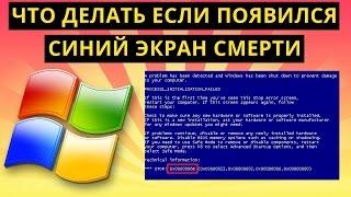Что делать если появился синий экран смерти(Что делать если появился синий экран смерти в Windows 7, 8 и 10 на компьютере или ноутбуке. Практические советы..., 2015-08-28T12:07:55.000Z)