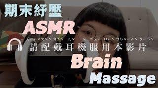 【ASMR助眠紓壓 | 耳朵清潔/粉末按摩/海綿水聲】