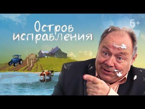 Остров исправления (2018) фильм - Ruslar.Biz