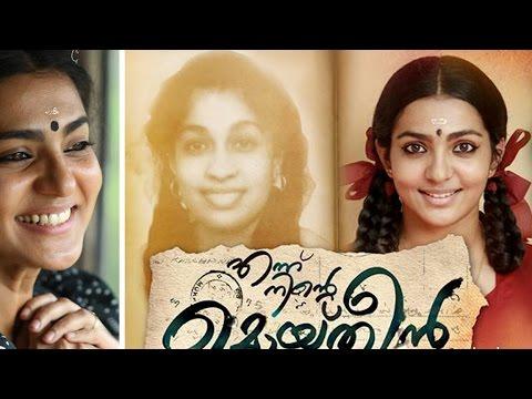 ennu ninte moideen full movie malayalam downloads
