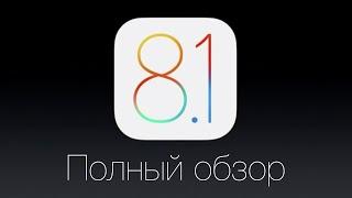 Полный обзор iOS 8.1