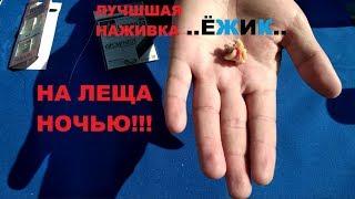 ЕЖИК - волосяной монтаж под опарыша