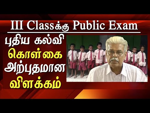 new national education policy 2019 well explained in tamil  tamil live news