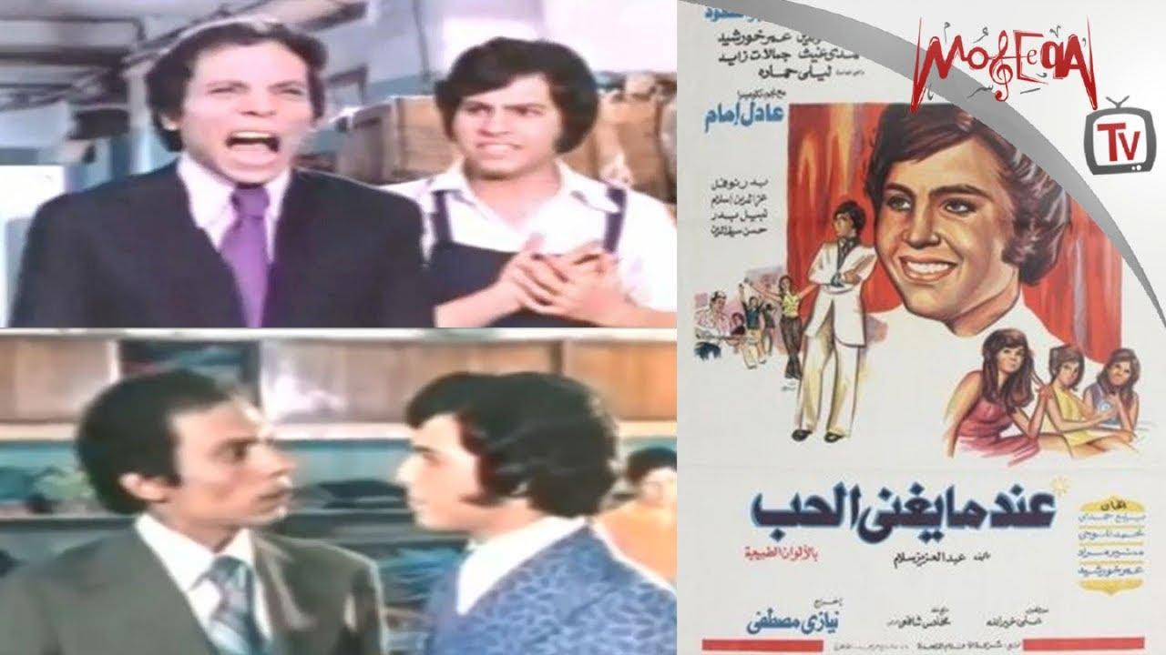 الفيلم الغنائي عندما يغني الحب بطولة عادل امام وهاني شاكر
