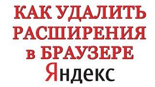 как удалить дополнения в Яндекс.Браузере