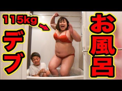 【デブと混浴】一緒に入ったらヤバすぎた!!(100kg超えのおデブアイドルびっくえんじぇる)