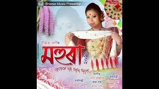Tezere Moi Likhi Dilu || Mohura 2019 || Ikshita Rani || Latest Assamese mp3 song
