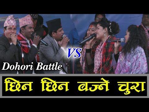 Latest Nepali Dohori Battle - 2075 ( छिन छिन बज्ने चुरा )