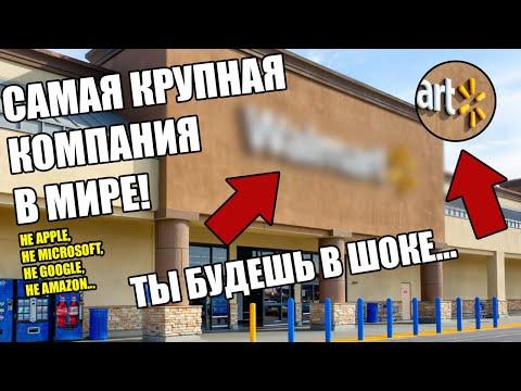 Самая крупная Компания в Мире | История Компании Walmart