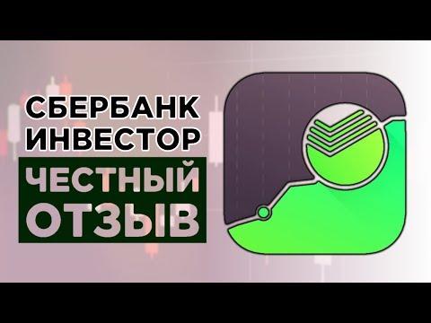 Сбербанк Инвестор: честный отзыв / Брокерский счет и ИИС в Сбербанке