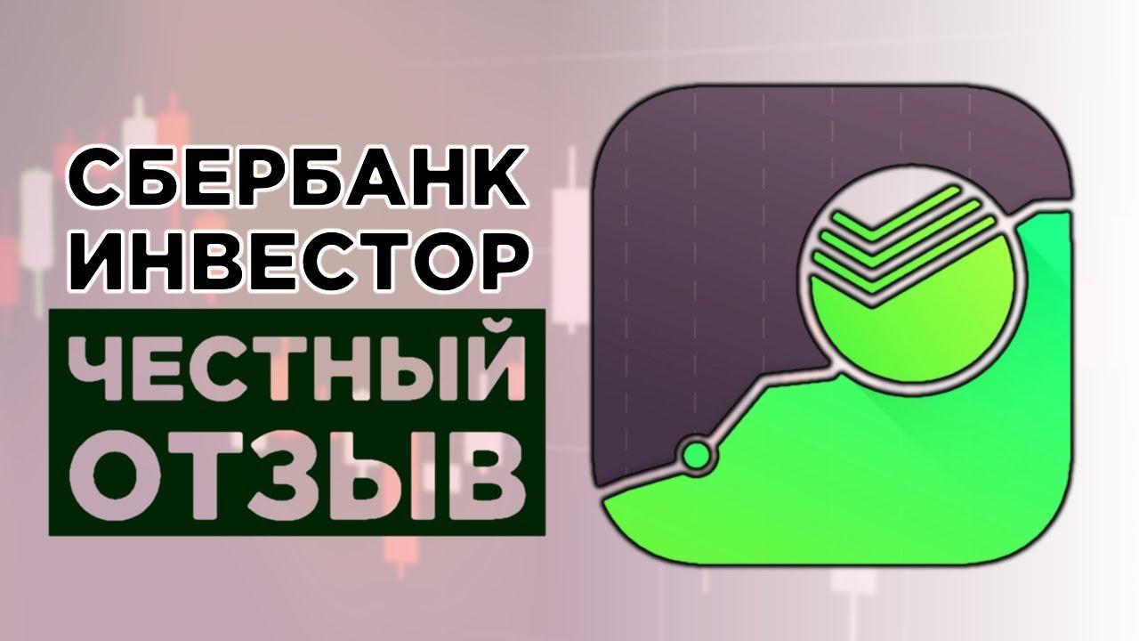 сбербанк онлайн отзывы о приложении кредит наличными без отказа москва
